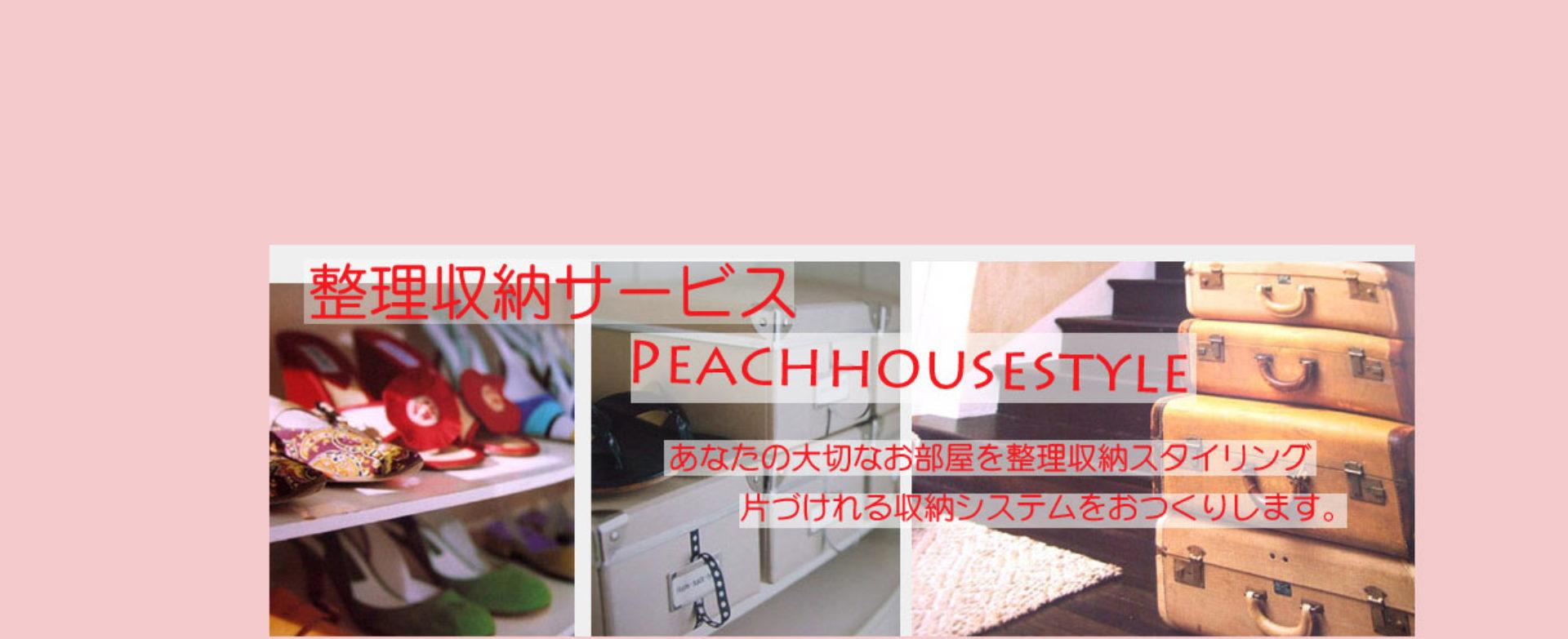 関西大阪・整理収納サービス peachhousestyle